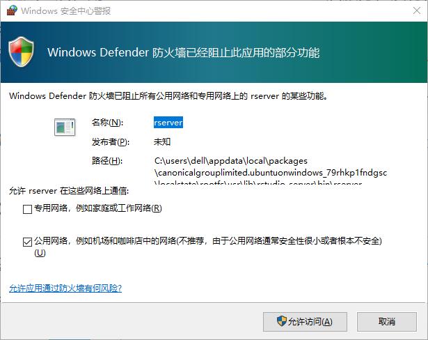 Windows中警告