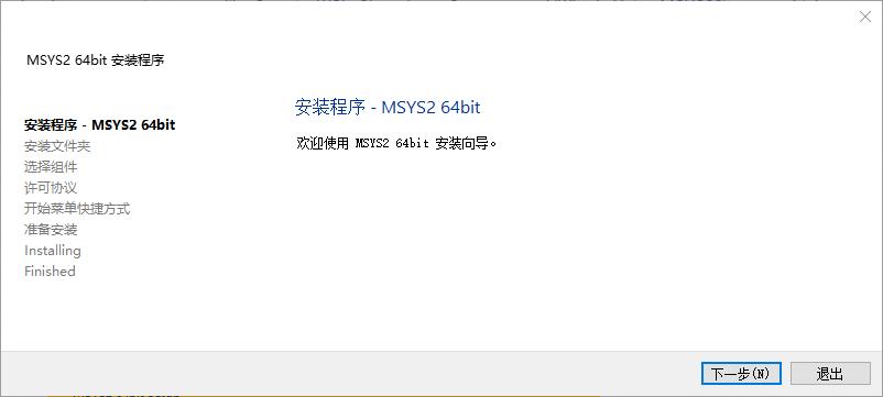 在Windows上配置类Unix环境(MSYS2)